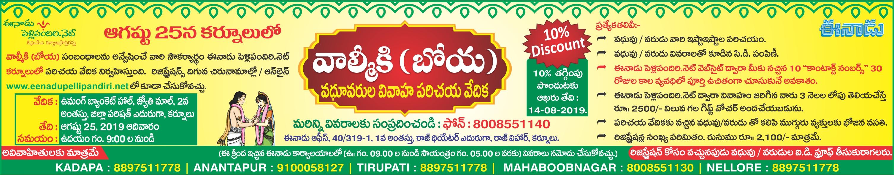Matrimony-Telugu Matrimonial | Indian Matrimonial Site | Matrimonial
